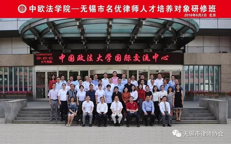 无锡市司法局、市律师协会依托中国政法大学师资力量举办的我市名优律师人才培养对象研修班开班