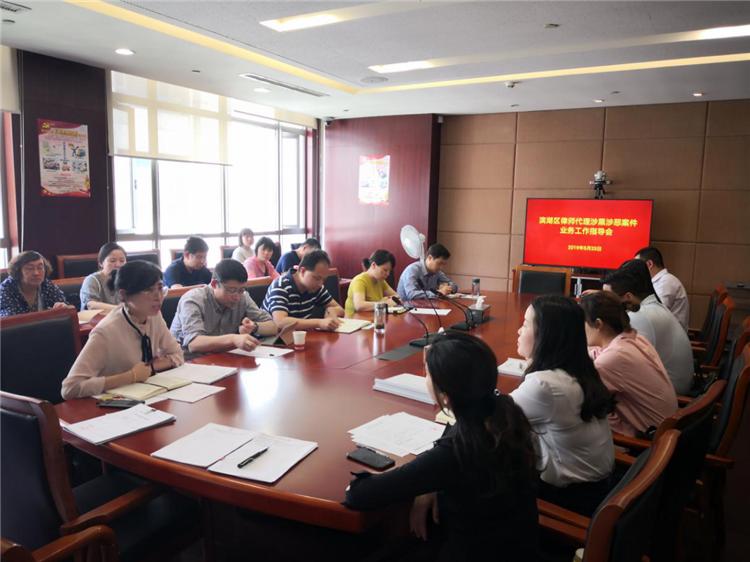 濱湖區司法局召開全區律師代理涉黑涉惡案件工作指導會