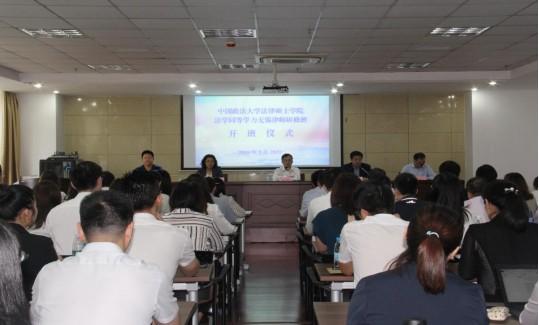 市律协举行中国政法大学法律硕士学院法学专业同等学力无锡律师研修班开班仪式