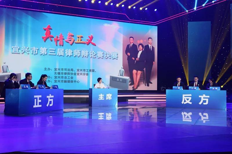 宜兴市律师行业举办第三届律师辩论赛