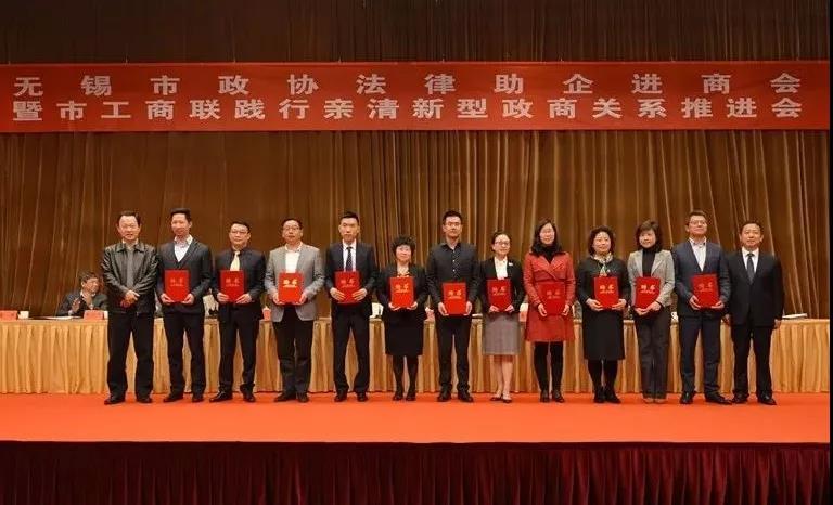 无锡11名律师政协委员结对服务176家商会