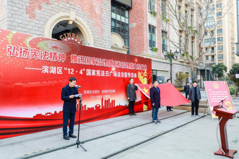 """市律协滨湖分会多形式开展""""国家宪法日""""活动"""