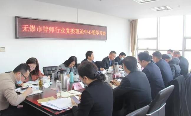 站在新起点 奋力谋划行业发展新格局——无锡律协召开七届一次会长办公会