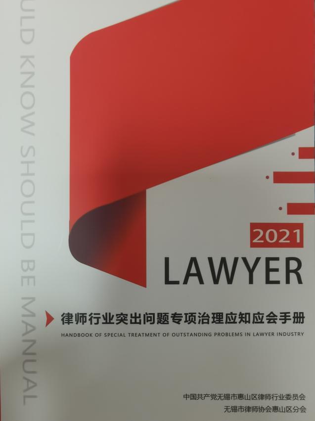 【专项治理】惠山区印发《律师行业突出问题专项治理应知应会手册》